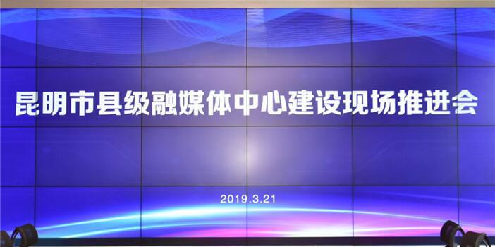 昆明市首家县级融媒体中心在官渡区启用