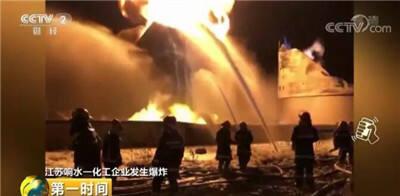 """江苏""""3·21"""" 特别重大爆炸事故已致47人死亡!记者直击第一现场"""