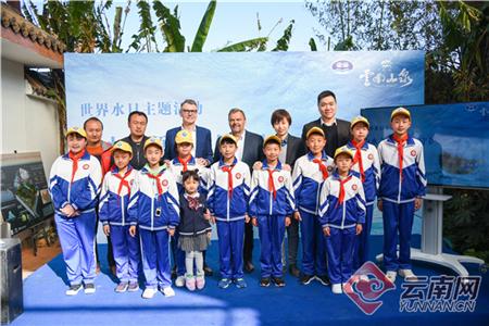 大山云南山泉举办2019年世界水日主题活动