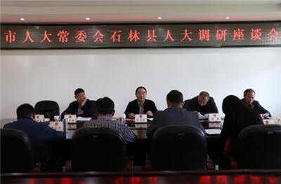 市人大常委会副主任戚永宏到石林县调研工作