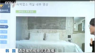 韩国30家酒店被安装偷拍设备并网上直播 约1600人受害