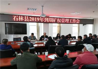 石林县国土资源局召开2019年到期矿权管理工作会