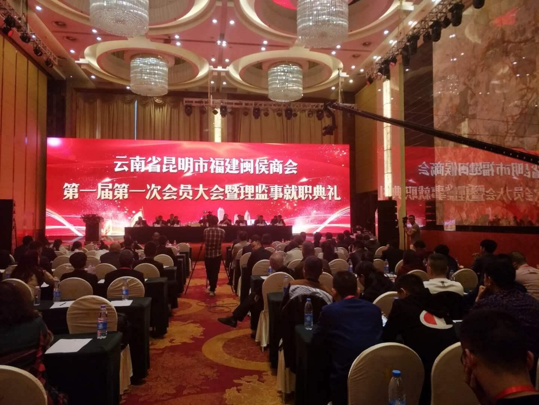 130多名会员参加!福建闽侯商会在昆成立