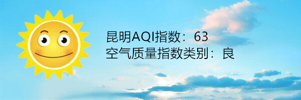 昆明空气质量报告 3月23日
