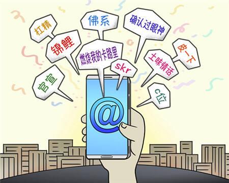 九成受访者在使用网络流行语,你怎么看?