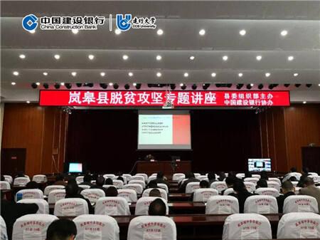 建设银行相关领导就岚皋县脱贫攻坚举行专题培训