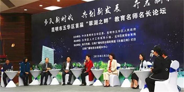 """聚焦教育改革难题 五华区举行""""翠湖之畔""""名师名长论坛"""