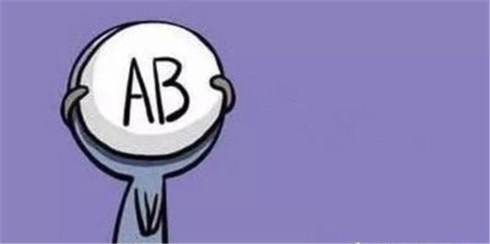 AB型,原来你是这样的人