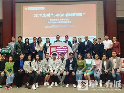 """2019昆明""""54KM""""公益徒步行报名开启!善款用于留守儿童教育"""