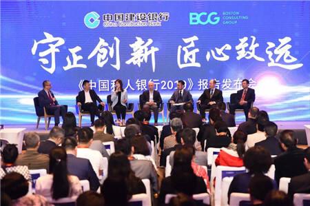 建行联合波士顿咨询发布中国私人银行市场发展报告