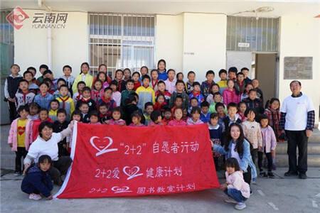 """云南会泽""""2+2""""公益行动又建一所图书教室"""