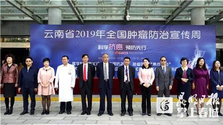 科学抗癌预防先行!第25届全国肿瘤防治宣传周在昆启动