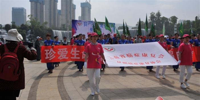 生命永不言弃!昆明上百名癌症康复患者举行健步走活动