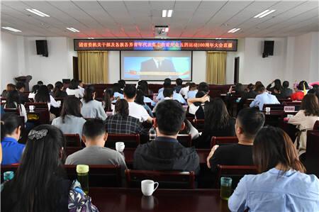 云南省各地青年集中收看纪念五四运动100周年大会直播