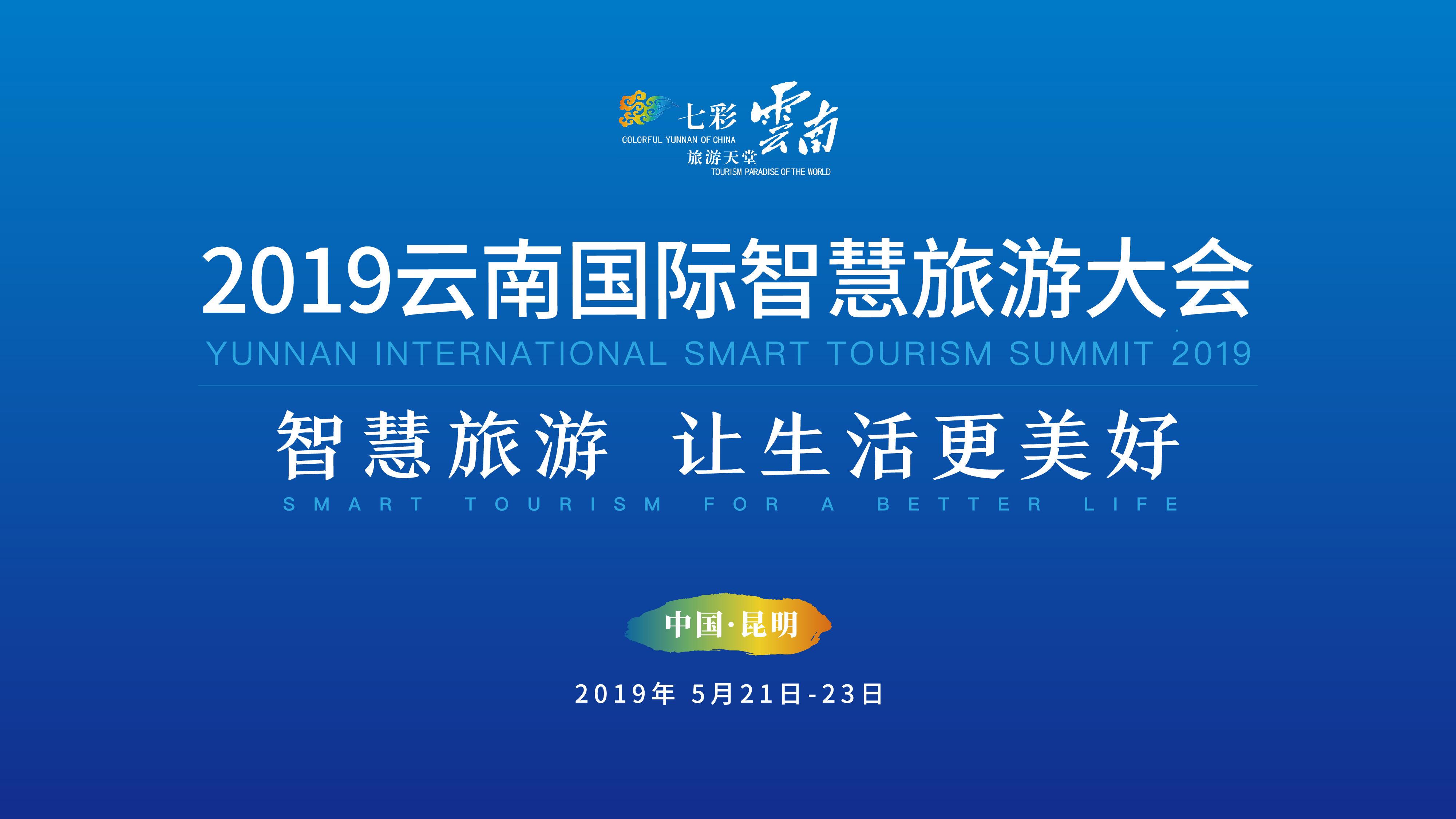 打造数字中国云南范本!马化腾出席云南国际智慧旅游大会