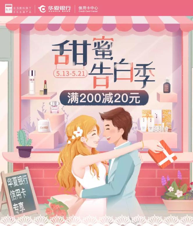 甜蜜告白季助攻优惠!刷华夏银行卡京东购物满200元减20元