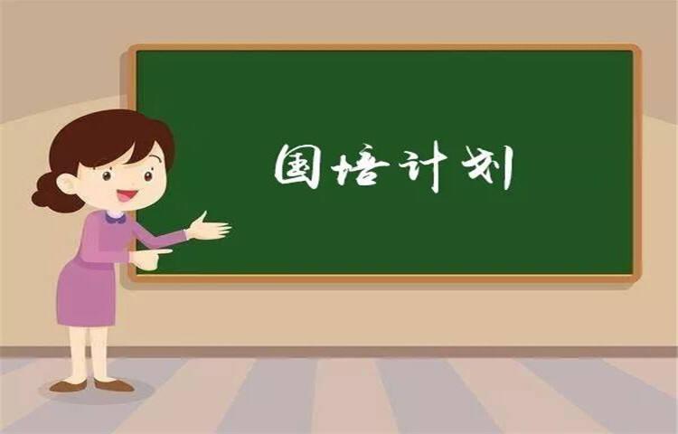 中央下拨1.2亿,专门支持云南这些教师