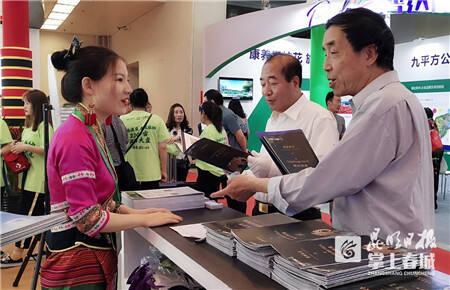 度假养生成亮点 云南29个房产项目登陆北京