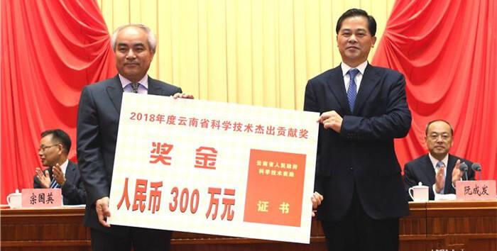 2018云南科技奖励大会在昆召开 杰出贡献奖被他拿下