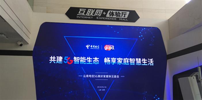 今日起 可上云南电信网上营业厅预约5G手机号