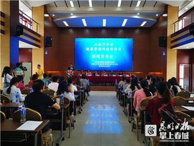 云南省健康管理师缺口约10万 今年启动培训