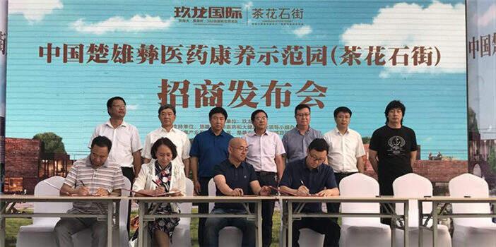 中国楚雄彝医药康养示范园招商发布会暨签约仪式举行