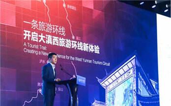 云南联手腾讯发布新文旅IP塑造计划 首批参选的是这9个项目