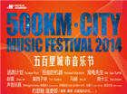 玩转2014五百里城市音乐节