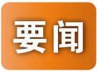 在新常态下打造云南经济升级版