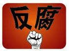 德宏原政协主席杨跃国被判无期