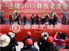 云南·法脿2015彝族虎笙节举办