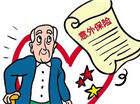 曲靖推出老年人意外伤害保险