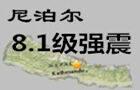 云南捐300万元支援西藏震区
