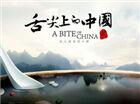 期待!《舌尖上的中国3》启动