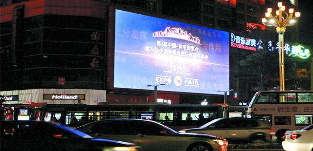 街头大屏闪亮宣传南博会
