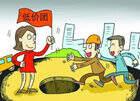 """云南旅协:拒绝接待""""低价团"""""""
