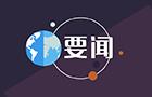 李文荣走访慰问老红军老干部