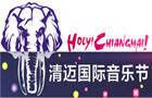 走 国庆去清迈国际音乐节嗨