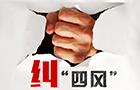 湖南纪委节假日酒店门口盯公车