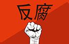 吉林省农科院原党委书记被双开