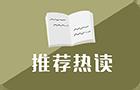 17名小学生获世界华人学生作文奖