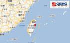 台湾花莲海域发生5.3级地震