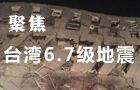 地震超72小时 遇难人数升至40人