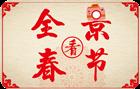 春节飞到北京 逛故宫博物院