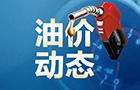国际油价过山车 国内价格或锁死