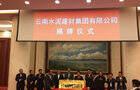 华润集团22.7亿重组昆钢水泥