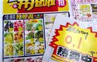 超市萝卜1角钱1斤 被罚1万元