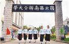 西南联大 中国教育史上的奇迹