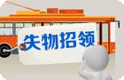 刘又菱 公交6车队喊你认领钱?
