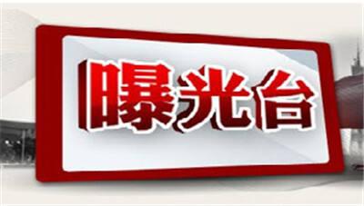 曝光台300_副本1.jpg